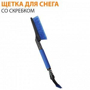 Щетка для очистки снега со скребком / 60 см