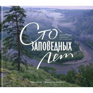 Сто заповедных лет. Фотоистория большого путешествия. В 3 т. Т. 1: «Брянский лес» - Владивосток: южный путь. Шпиленок И.