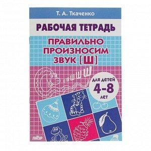 Рабочие тетради «Правильно произносим звук [Ш]», Ткаченко Т.А.