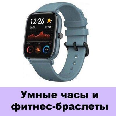 GSM-Shop. Защитные стёкла и аксессуары — Фитнес-браслеты — Телефоны и смарт-часы