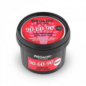 "Моделирующий крем для тела ""90-60-90. "" Organic Kitchen"