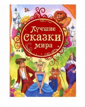 """Росмэн. Книга """"Лучшие сказки мира"""" арт.14783"""