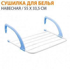 Сушилка для белья навесная / 55 x 33,5 см