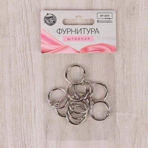 Кольцо для карниза, d = 16/20 мм, 10 шт, цвет серебряный