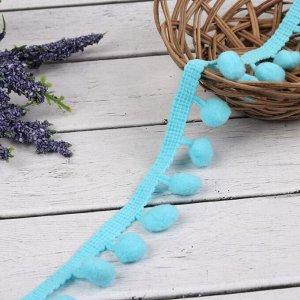 Тесьма декоративная с помпонами, 25 ± 5 мм, 8 ± 1 м, цвет голубой