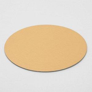 Подложка усиленная, 26 см, золото, 2,5 мм