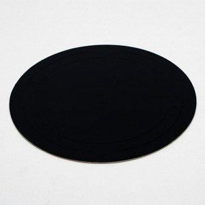 Подложка усиленная, 28 см, черный-белый, 3,2 мм