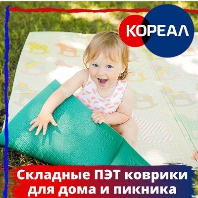 🔥 🇰🇷 Лучшие Корейские товары для дома! Быстрая доставка — Детские коврики. ПЭТ коврики из Южной Кореи. — Детям и подросткам