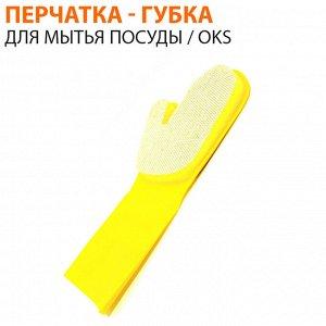 Перчатка - губка для мытья посуды / Oks