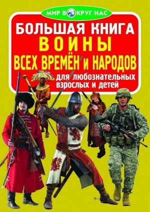 Большая книга.Войны всех времен и народов