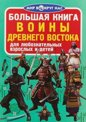 Большая книга.Войны Древнего Востока