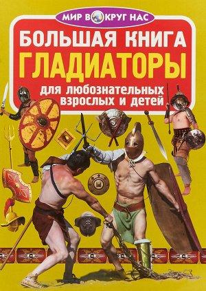 Большая книга.Гладиаторы