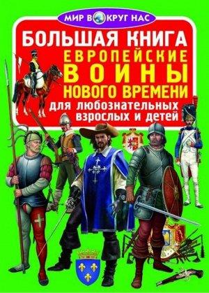 Большая книга.Европейские войны Нового Времени