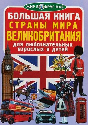 Большая книга.Страны Мира.Великобритания