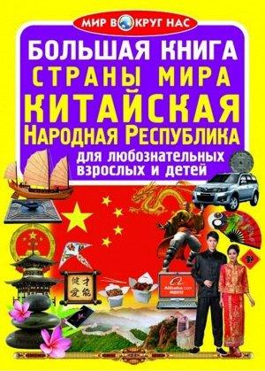 Большая книга.Страны Мира.Китайская Народная Республика