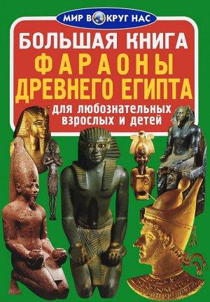 Большая книга.Фараоны Древнего Египта