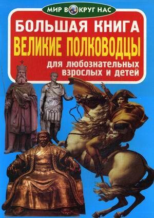 Большая книга.Великие полководцы