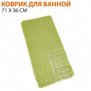 Силиконовый коврик для ванной / 71 x 36 см