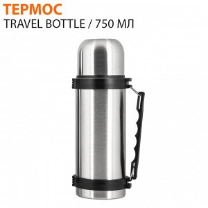 Термос Travel Bottle / 750 мл