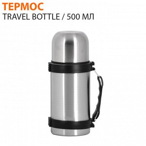 Термос Travel Bottle / 500 мл