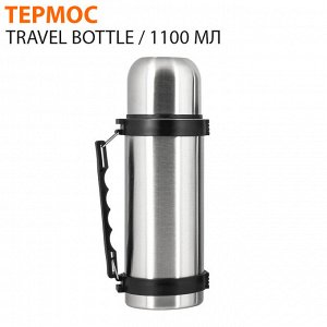 Термос Travel Bottle / 1100 мл