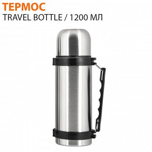 Термос Travel Bottle / 1200 мл