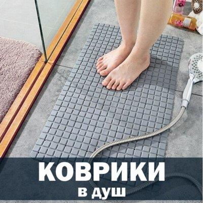 ❤Красота для Вашего дома: коврики-новинки! — Коврики в ванную — Коврики