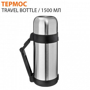 Термос Travel Bottle / 1500 мл