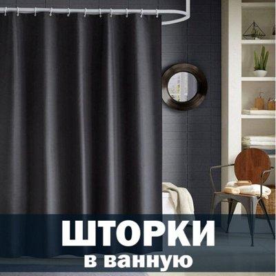 ❤Красота для Вашего дома: чехлы для белья — Шторки для ванной комнаты