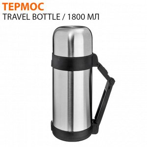 Термос Travel Bottle / 1800 мл