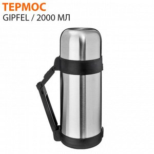 Термос Gipfel / 2000 мл