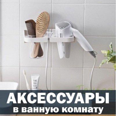 ❤Красота для Вашего дома: корзины для хранения! — Аксессуары для ванной комнаты — Ершики и вантузы