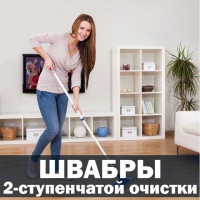 ❤Красота для Вашего дома: товары для уюта и тепла — Швабры для уборки