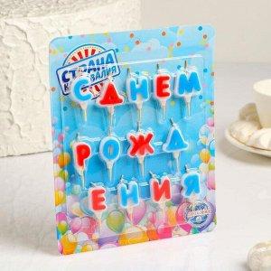 """Набор свечей для торта """"С Днём Рожнения"""". буквы микс"""