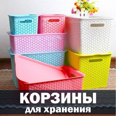 ❤Красота для Вашего дома: товары для уюта и тепла! — Корзины с плетением. 100% гарантия цвета! — Системы хранения