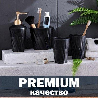 ❤Красота для Вашего дома: товары для уюта и тепла! — Дозаторы для ванной комнаты ПРЕМИУМ качества — Стаканы и дозаторы
