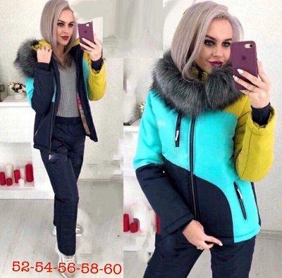 Зимние куртки, костюмы, комбинезоны. Доставка 14 декабря — Зимние костюмы 42-60 — Верхняя одежда