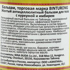 Жёлтый антицеллюлитный бальзам Binturong Anti-cellulite с куркумой и имбирем, 50 г