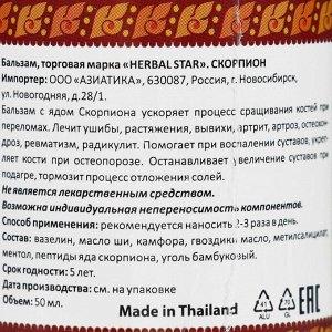 Тайский бальзам Herbal Star «Скорпион», 50 мл