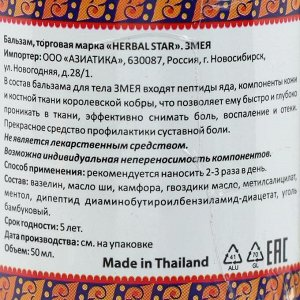 Тайский змеиный бальзам Herbal Star , 50 мл
