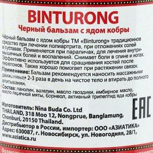 Чёрный бальзам с ядом кобры Binturong, 50 г