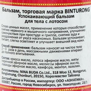 Успокаивающий бальзам для тела с лотосом Binturong, 50 г