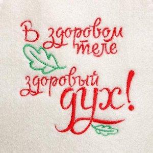 """Подарочный набор """"Добропаровъ"""": шапка """"В здоровом теле здоровый дух"""" и мочалка"""