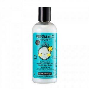 """Масло для душа """"Virgin Beauty Coconut Oil"""", пенящееся, кокосовое Organic Kitchen"""