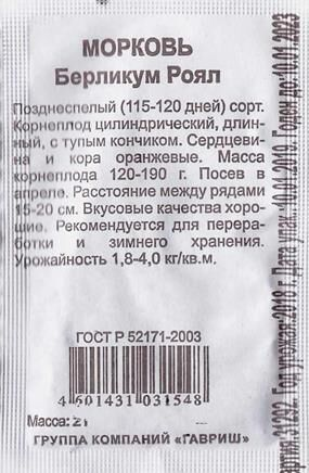 Морковь Берликум Роял (Код: 85587)