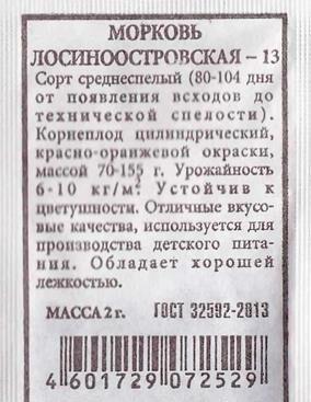 Морковь Лосиноостровская 13 (Код: 80255)