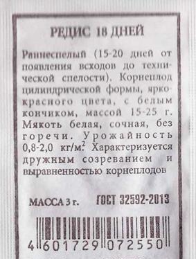 Редис 18 дней (Код: 81279)