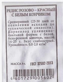 Редис Розово-красный (Код: 81284)