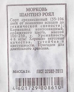 Морковь Шантанэ Роял (Код: 82626)