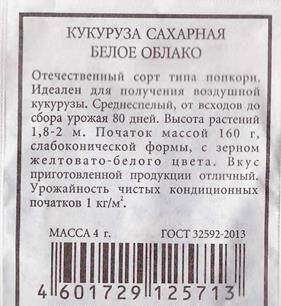 Кукуруза сахарная Белое Облако (Код: 83138)